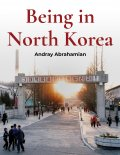 "Cover of book ""Being in North Korea,"" showing a typical morning street scene in Pyongygang with people going to work and children going to school."