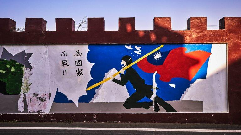 Taiwan Wall