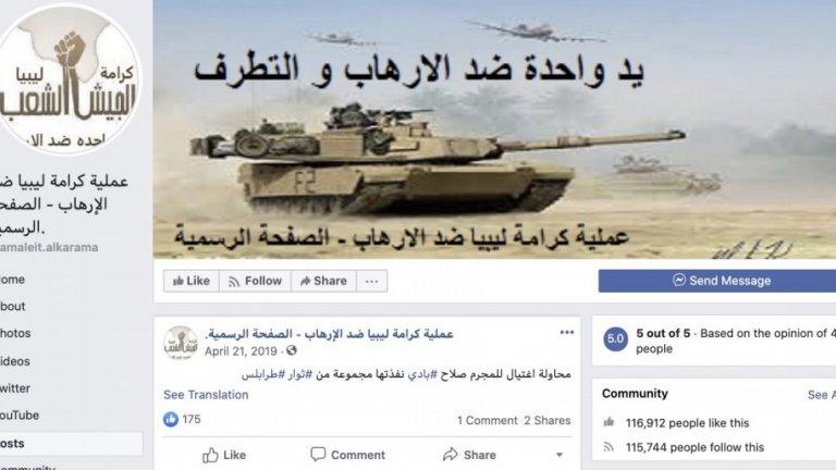 anti-GNA Facebook post