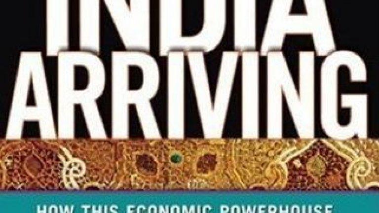 India Arriving web