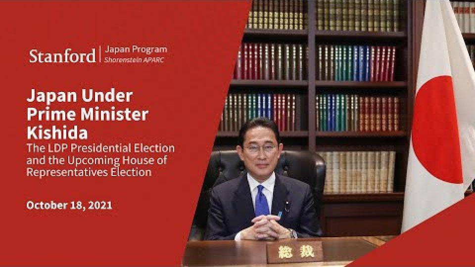 Japan Under Prime Minister Kishida | Rieko Kage and Daniel M. Smith