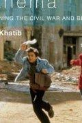 lebanese cinema cover