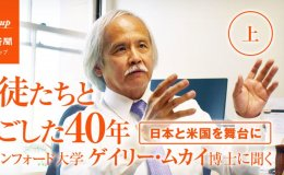 Gary Mukai's interview with The Education Newspaper of Japan