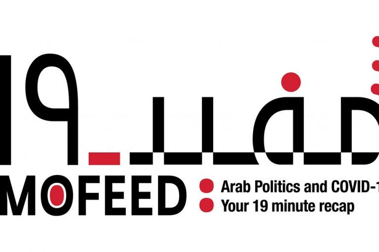 Mofeed-19 logo