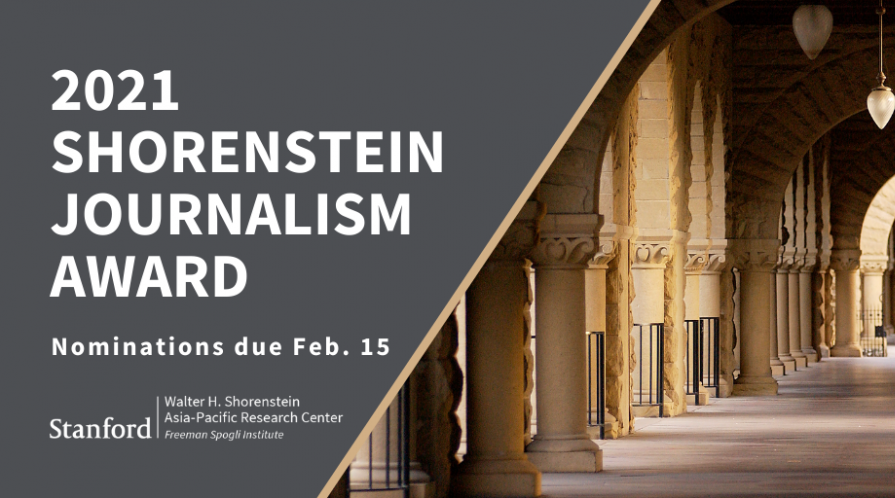 Stanford colonnade with text announcing open nominations for the 2021 Shorenstein Journalism Award by February 15.