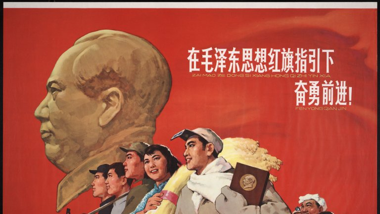 """Poster: """"Advance Courageously Under the Guidance of the Red Flag of Mao Zedong Thought"""", 1966"""