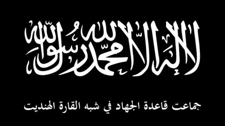 Flag of AQIS