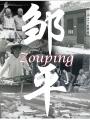 zouping sq logo
