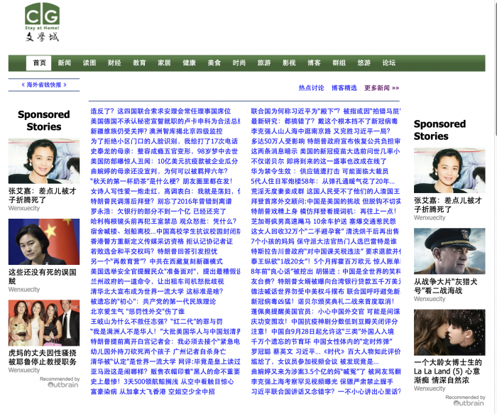 A screenshot of wenxuecity.com, taken September 23, 2020