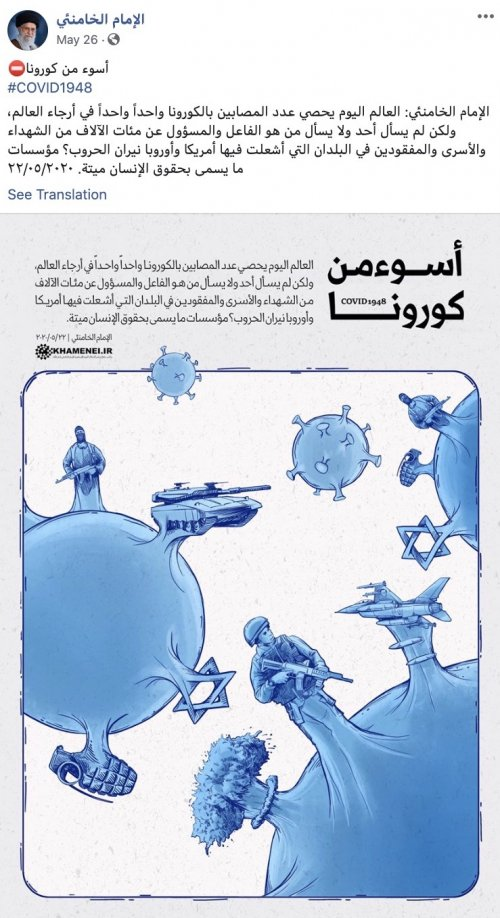 khamenei-fb
