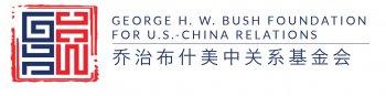 Bush China Foundation logo 4X1